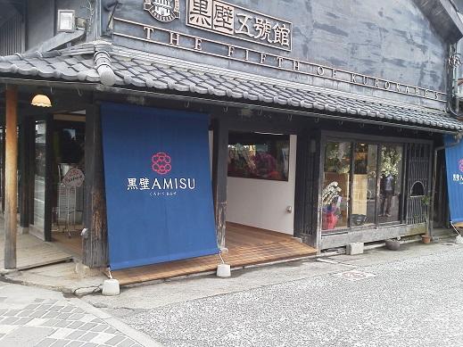 Amisu1