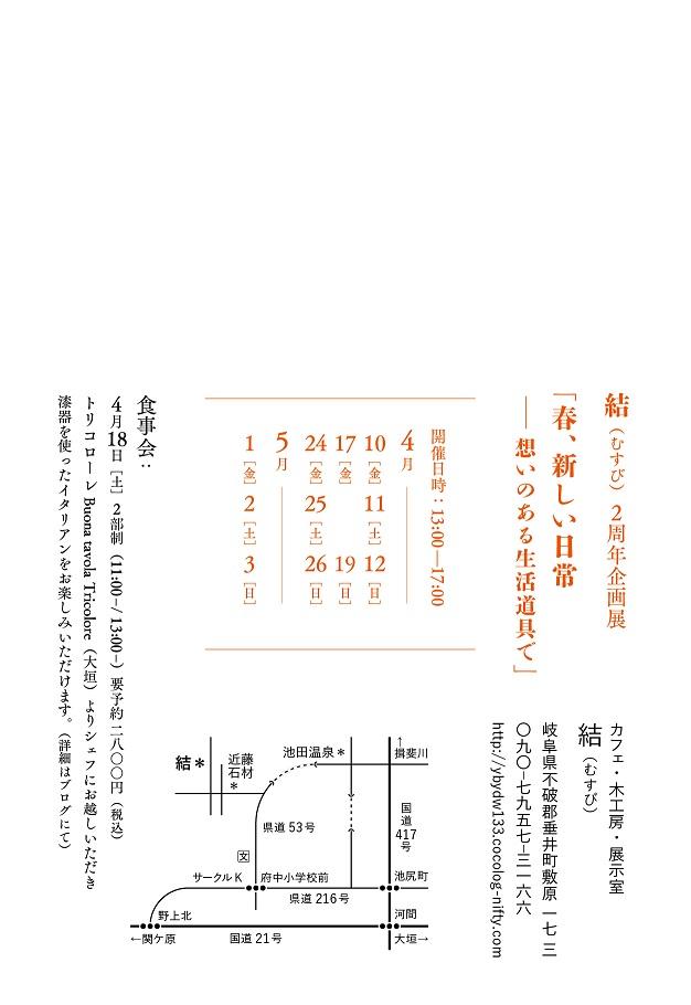 Kikaku2_2